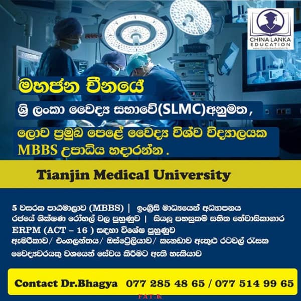 MBBS Degree approved by the Medical Council of Sri Lanka - People's Republic of China