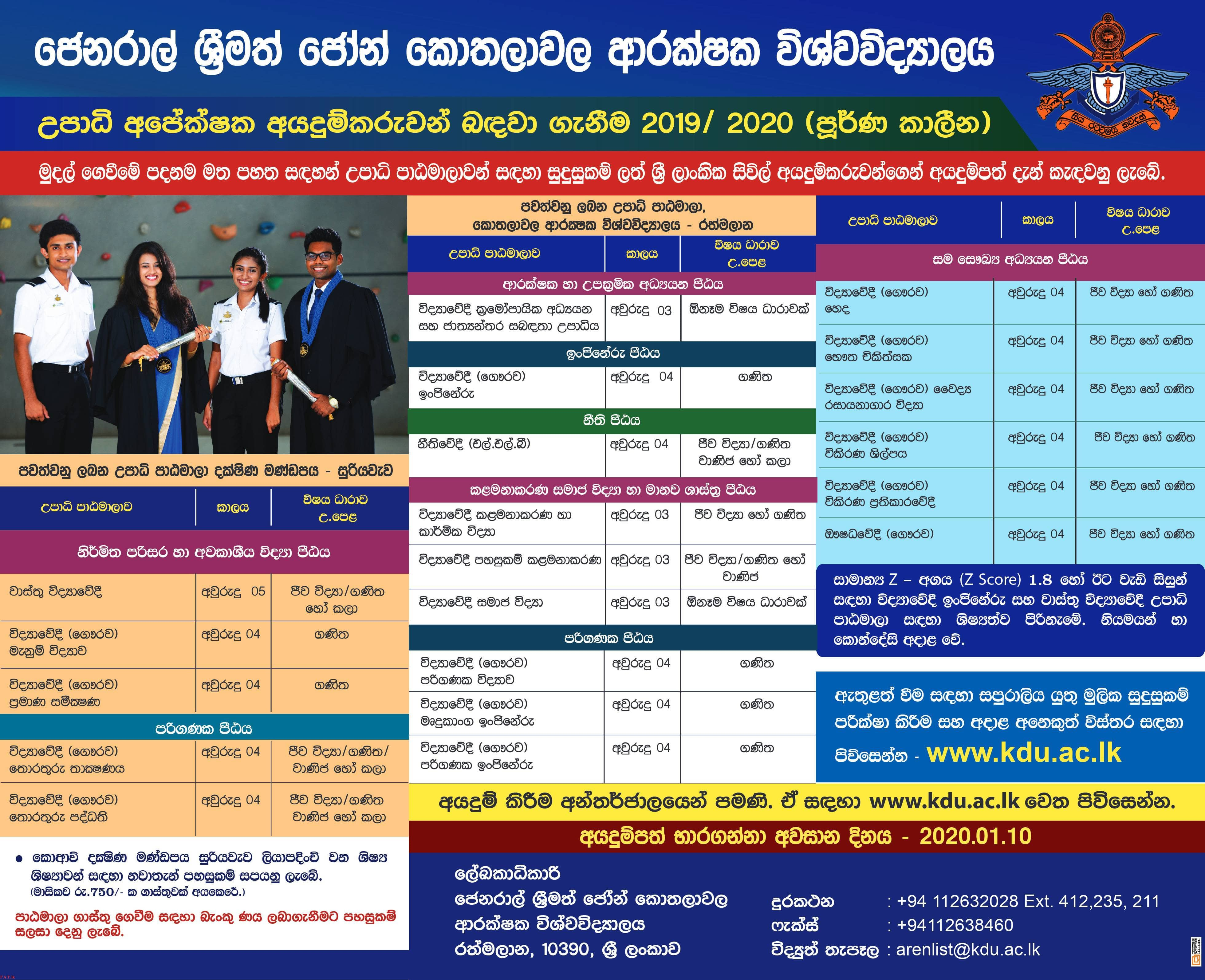 KDU Payment Basis Degree Programmes for Day Scholars, 2019/2020