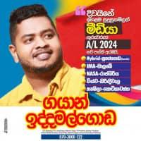 A/L Media tuition (Sinhala/ English medium)