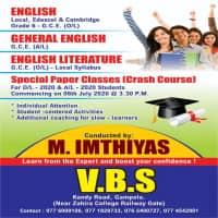 Virtual Business பள்ளி [VBS] - கம்பளை