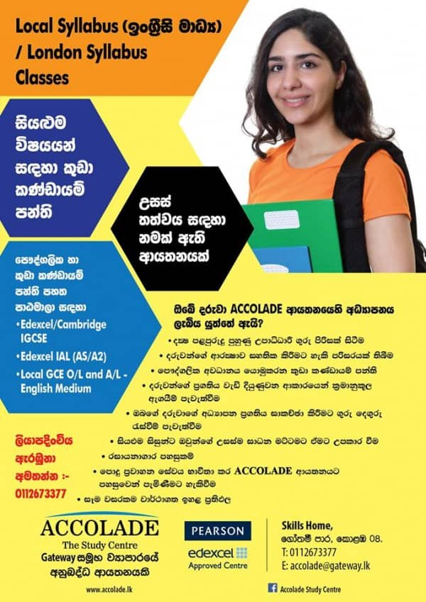 Study at Accolade - The Study Centremt3
