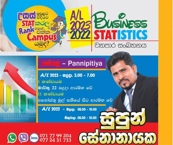 A/L Business Statistics 2021 / 2022m1