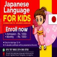Colombo District - Athurugiriya - Languages : Japanese - Page 1