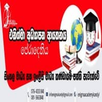 Grade 1 to A/L - English and Sinhala medium classes