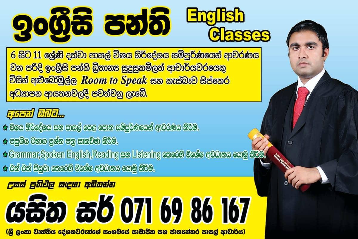 English / Spoken English / Maths / Tamil and Sinhala online and home visiting classes in Piliyandalamt1