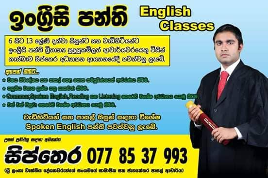 English / Spoken English / Maths / Tamil and Sinhala online and home visiting classes in Piliyandalamt3