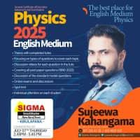 Physics group or individual classes/ Sinhala or English medium