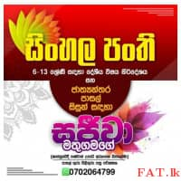 Sinhala Classes - Grade 6-13 - For National and International Students