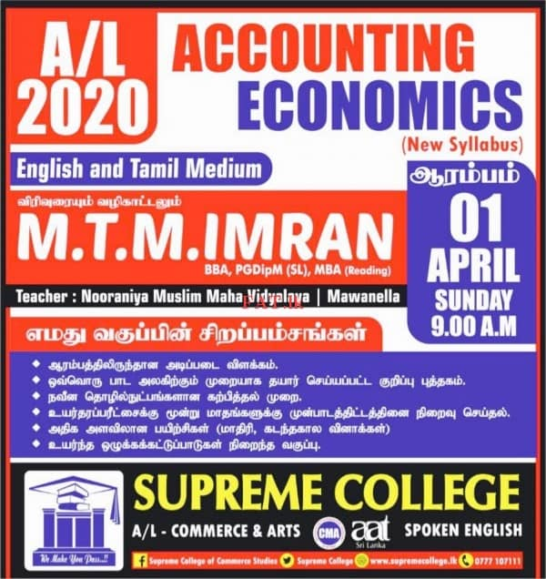 Advanced Level Commerce subjects in Tamil Medium