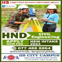 IIS City Campus - යාපනය